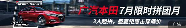 深圳广汽本田