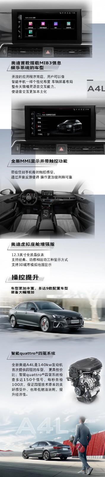 做更强大的自己-深圳鹏峰奥迪A4L上市品鉴会